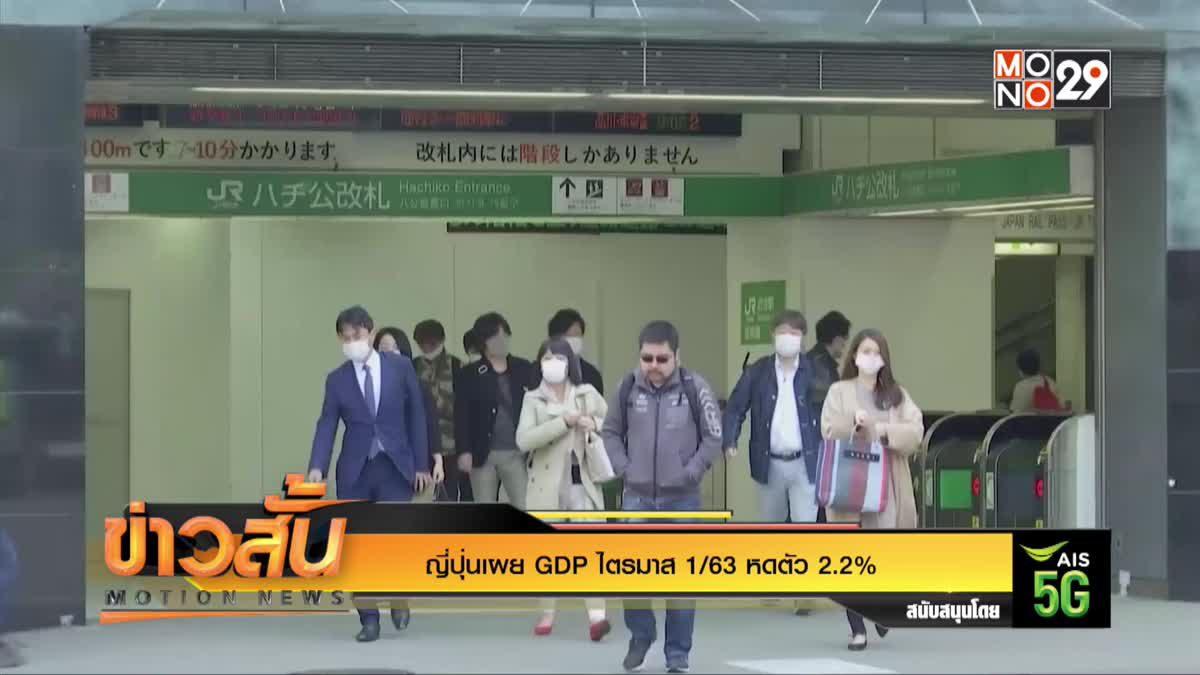 ญี่ปุ่นเผย GDP ไตรมาส 1/63 หดตัว 2.2%