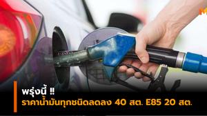 ประกาศลดราคาน้ำมันทุกชนิด 40 สต. เว้น E85 ลง 20 สต.
