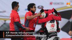 A.P. Honda ยกระดับการแข่งด้วยชุดแข่งติดตั้งแอร์แบ็กครั้งแรกของไทย