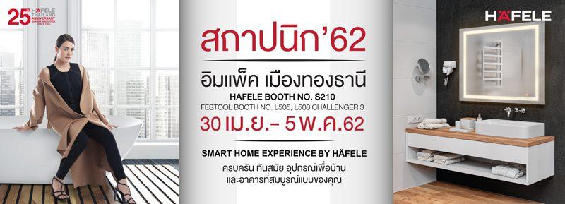 เฮเฟเล่ ชวนเปิดประสบการณ์การใช้ชีวิตที่เหนือกว่า ผ่านคอนเซ็ปต์ Smart Home Experience ในงานสถาปนิก'62