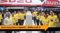 ISUZU ส่งมอบโครงการ อีซูซุให้น้ำ…เพื่อชีวิต แห่งที่ 34