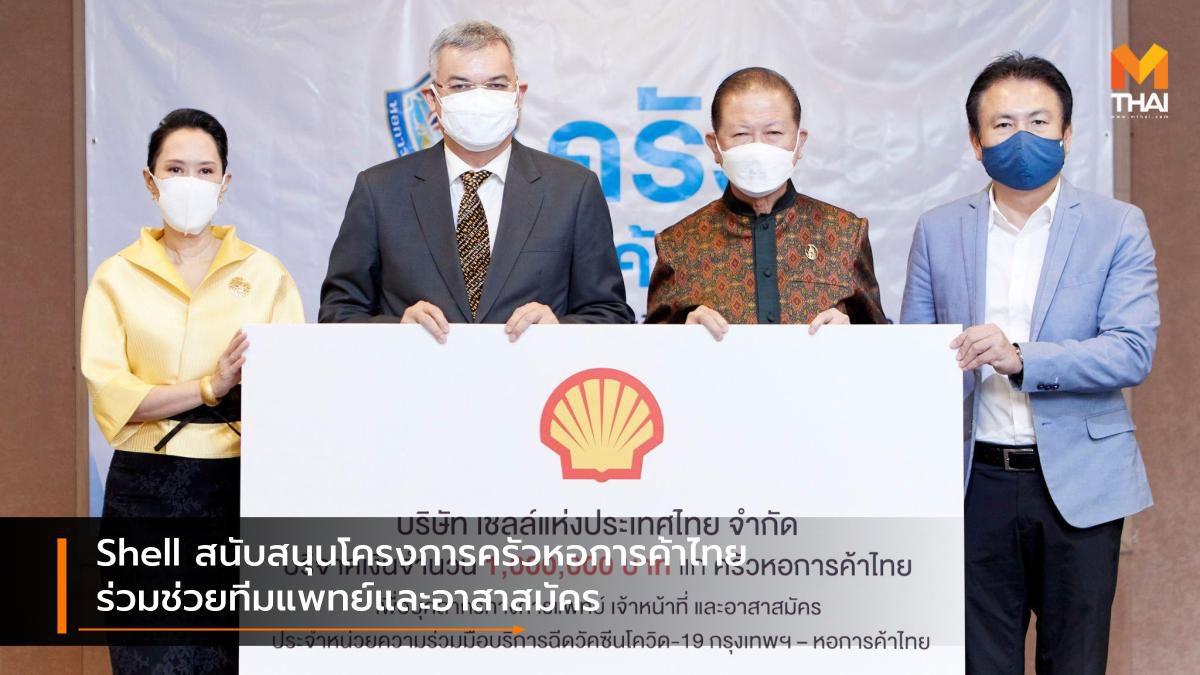 Shell สนับสนุนโครงการครัวหอการค้าไทย ร่วมช่วยทีมแพทย์และอาสาสมัคร
