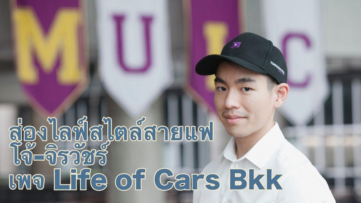 """""""โจ้-จิรวัชร์"""" ยูทูปเบอร์คนดังจากเพจ Life of Cars Bkk"""
