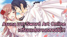 Asuna จาก Sword Art Online จะเป็นเจ้าสาวกลางปีนี้!!