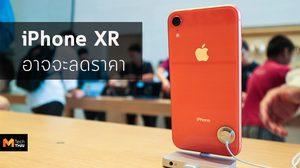 สื่อนอกรายงาน iPhone XR อาจจะลดราคาในญี่ปุ่น และ iPhone X จะกลับมาผลิตอีกครั้ง