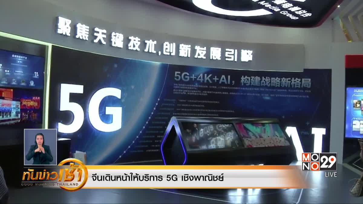 จีนเดินหน้าให้บริการ 5G เชิงพาณิชย์