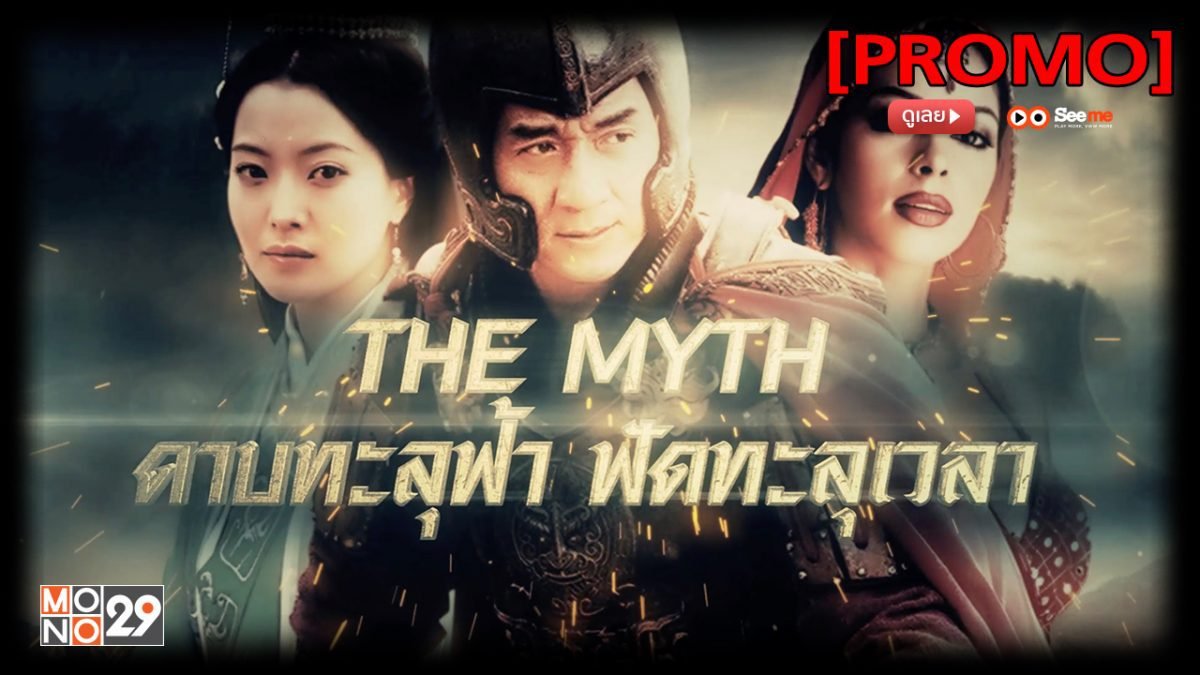 The Myth ดาบทะลุฟ้า ฟัดทะลุเวลา [PROMO]