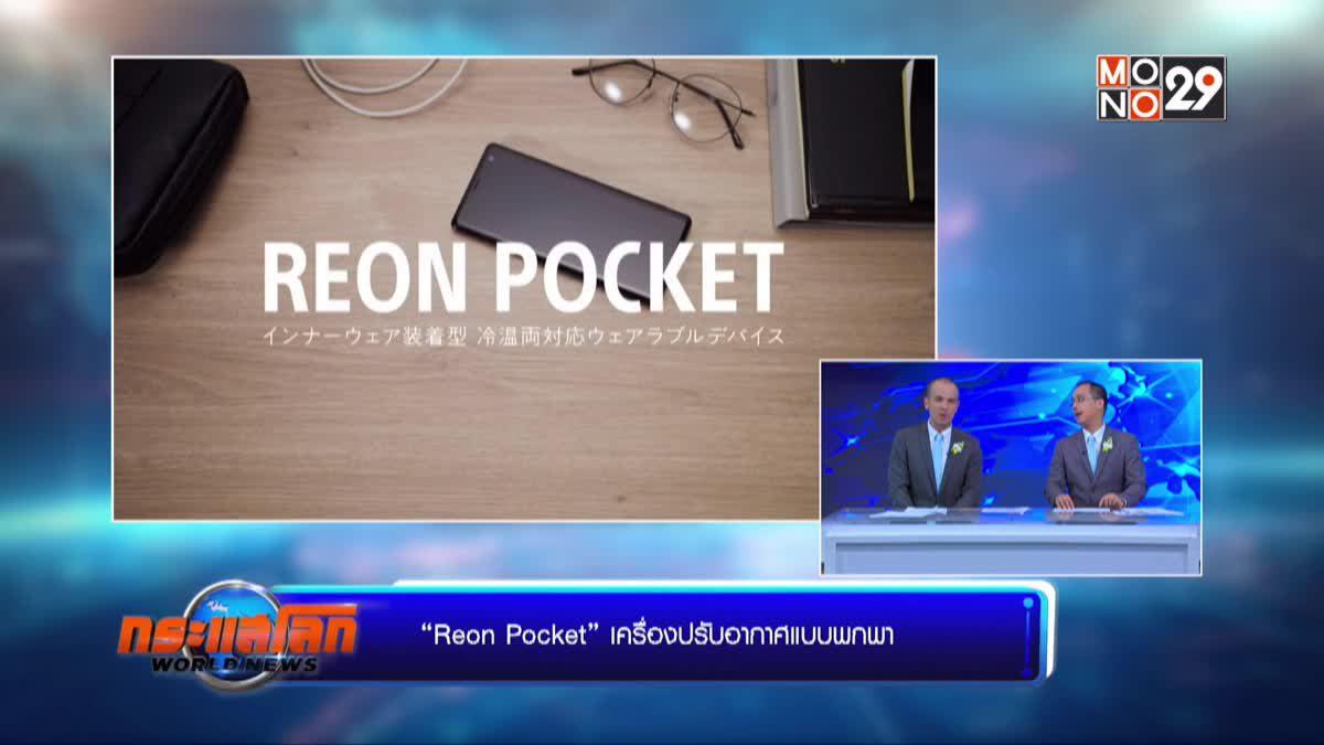 """""""Reon Pocket"""" เครื่องปรับอากาศแบบพกพา"""
