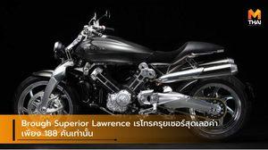 Brough Superior Lawrence เรโทรครุยเซอร์สุดเลอค่า เพียง 188 คันเท่านั้น