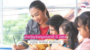 คำขวัญวันครู ปี 2563