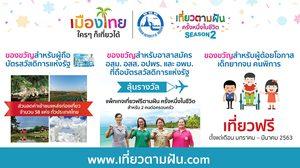 เที่ยวตามฝันครั้งหนึ่งในชีวิต ซีซั่น 2 - เมืองไทย ใครๆ ก็เที่ยวได้ 2563