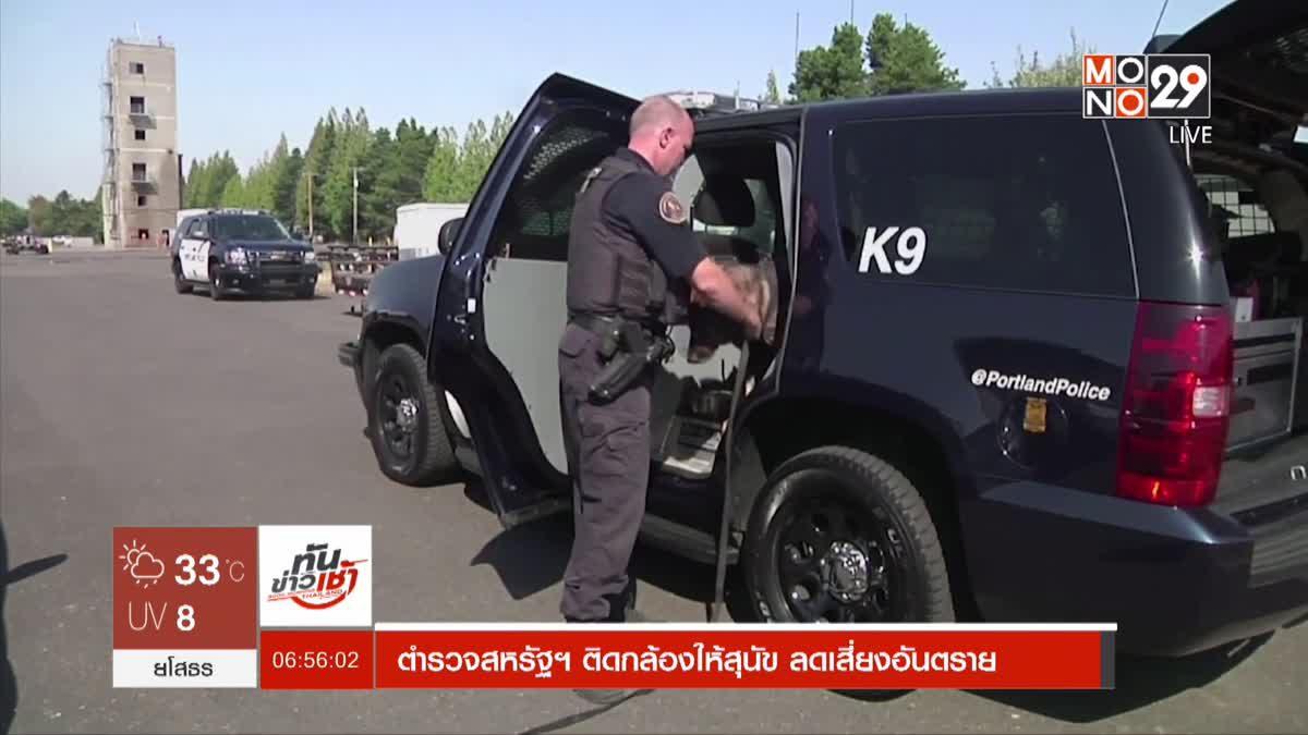 ตำรวจสหรัฐฯ ติดกล้องให้สุนัข K-9 ลดเสี่ยงอันตราย