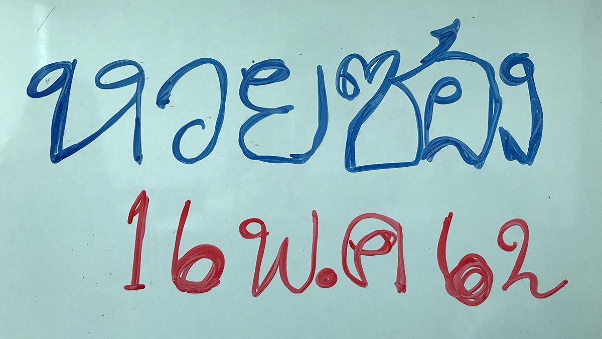"""""""หวยซองเขียนมือ"""" จัดเลขเด็ด!! ปรับโฉมใหม่ มัดรวมทุกเซียนดัง ก็ดูสิคร๊าบ"""
