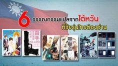 6 วรรณกรรมแปลจากไต้หวันที่วัยรุ่นไทยต้องอ่าน