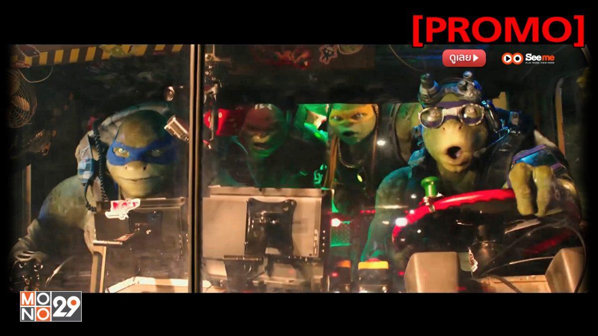Teenage Mutant Ninja Turtles: Out of the Shadows เต่านินจา จากเงาสู่ฮีโร่ [PROMO]