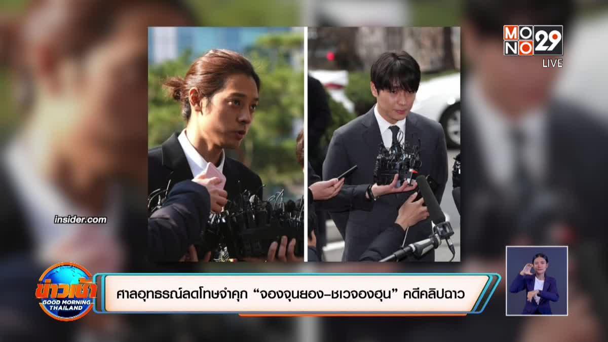 """ศาลอุทธรณ์ลดโทษจำคุก """"จองจุนยอง–ชเวจองฮุน"""" คดีคลิปฉาว"""