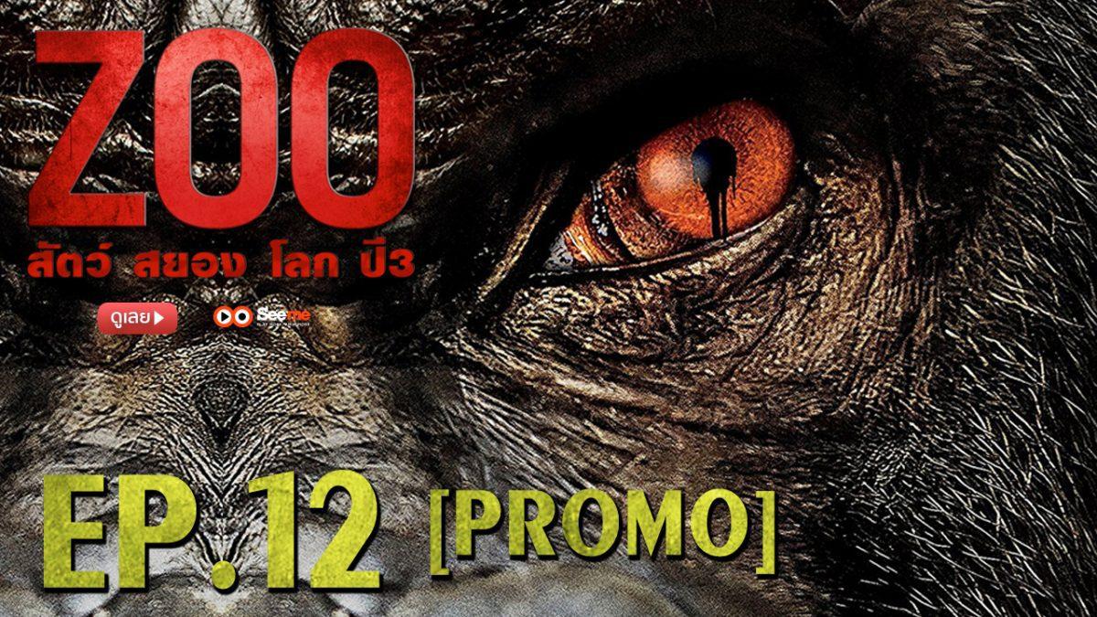 Zoo สัตว์ สยอง โลก ปี 3 EP.12 [PROMO]