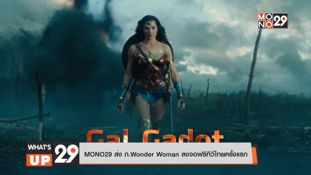 MONO29 ส่ง ภ.Wonder Woman ลงจอฟรีทีวีไทยครั้งแรก