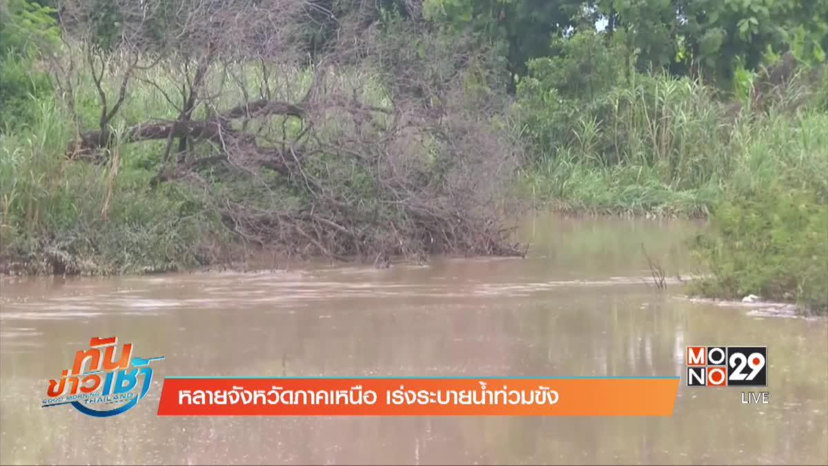 ทั่วไทยยังเผชิญสถานการณ์น้ำท่วม
