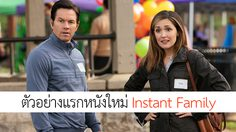 มาร์ก วอห์ลเบิร์ก ประกบคู่ โรส เบิร์น เป็นพ่อแม่กะทันหัน ในหนังใหม่ Instant Family