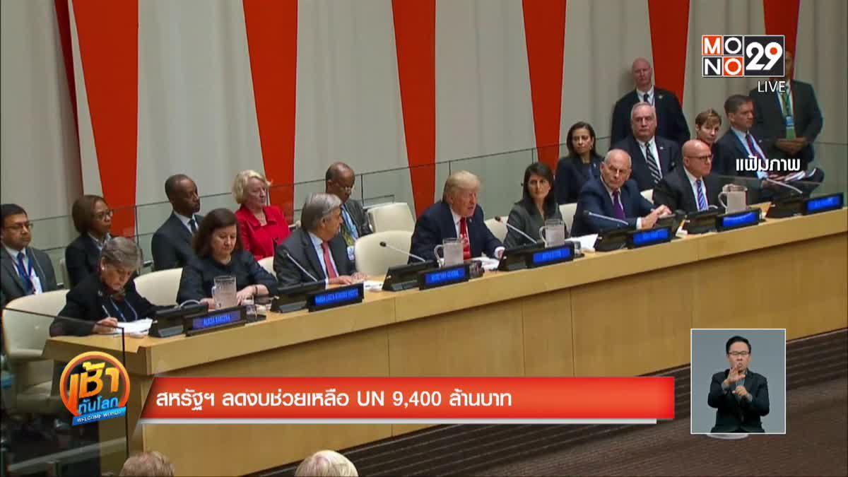 สหรัฐฯ ลดงบช่วยเหลือ UN 9,400 ล้านบาท