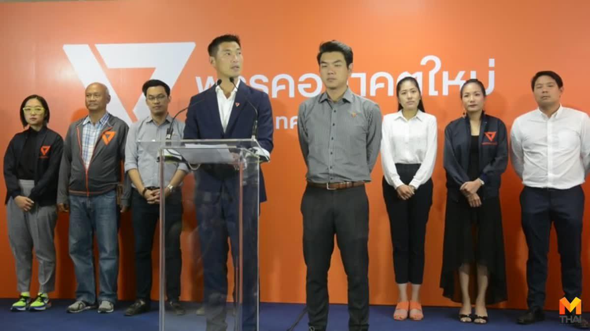 ธนาธร แสดงจุดยืน 4 ข้อ ต่อการเมือง นำอนาคตใหม่ ร่วมรัฐบาล