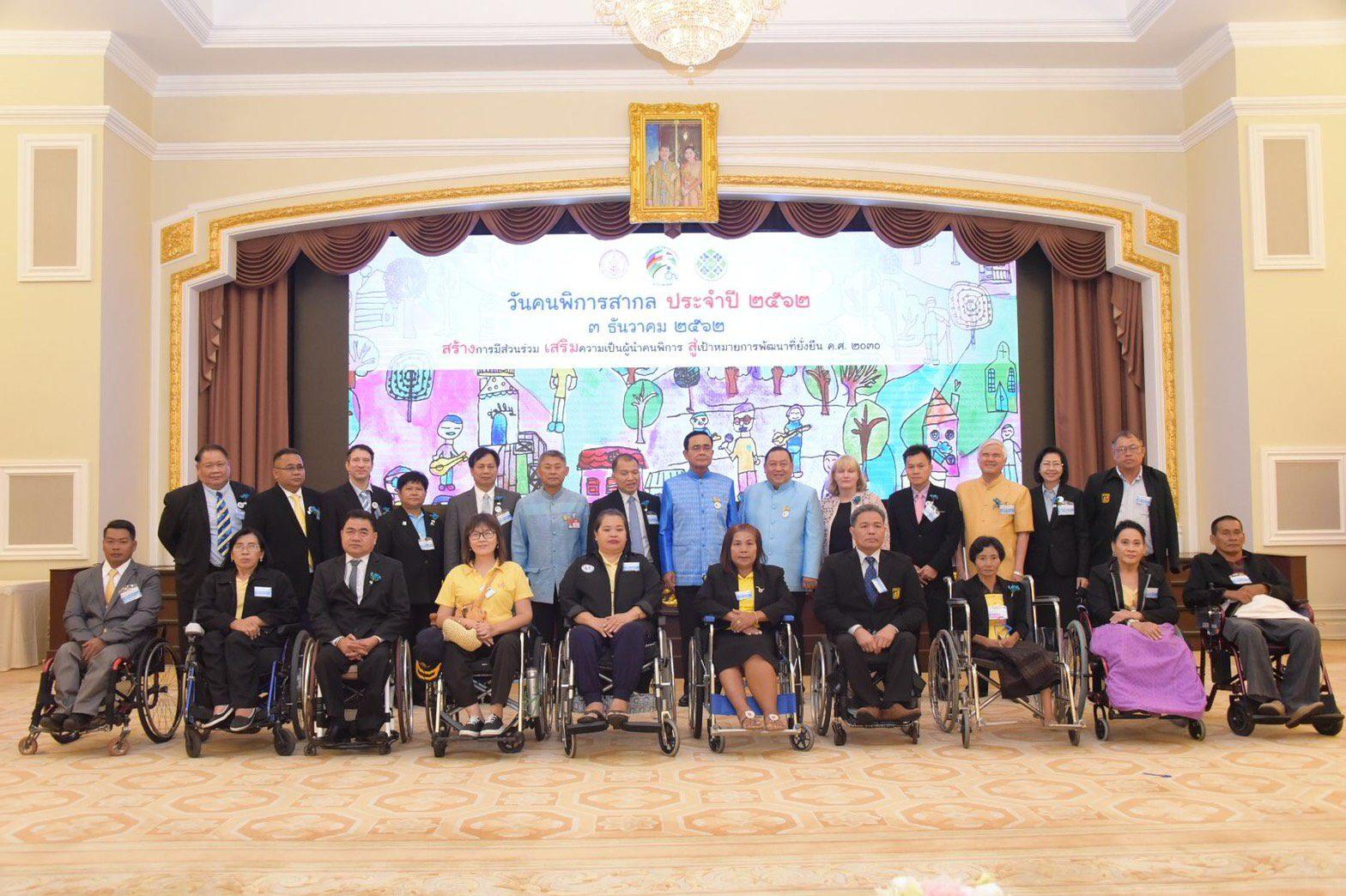 กระทรวงการพัฒนาสังคมและความมั่นคงของมนุษย์ จัดงานวันคนพิการสากล ประจำปี 2562 นายกรัฐมนตรี ร่วมเปิดงานและให้กำลังใจ