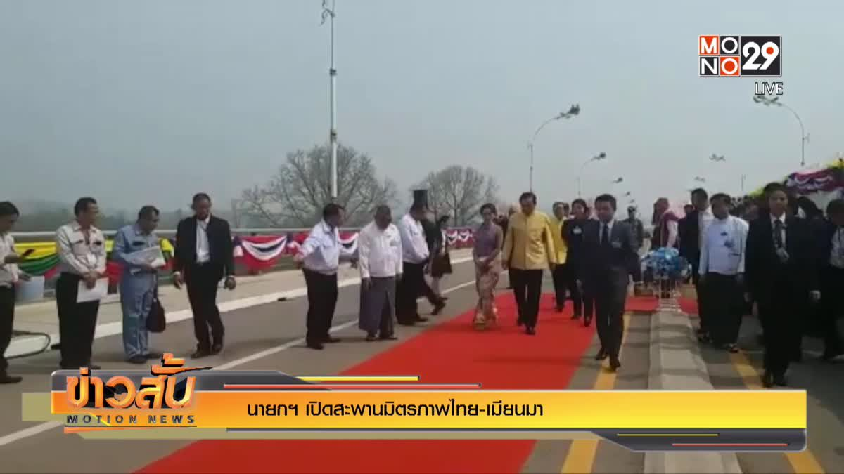 นายกฯ เปิดสะพานมิตรภาพไทย-เมียนมา