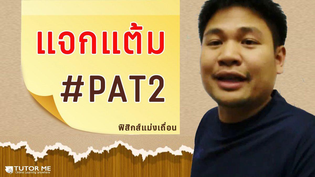 แจกแต้ม #PAT2 บอกเลยข้อนี้ออกทุกปี!!