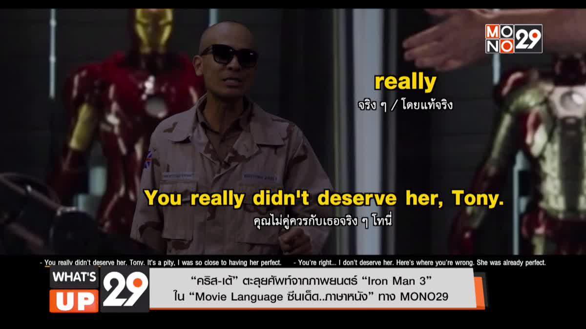 """""""คริส-เต้"""" ตะลุยศัพท์จากภาพยนตร์ """"Iron Man 3""""ใน """"Movie Language ซีนเด็ด..ภาษาหนัง"""" ทาง MONO29"""
