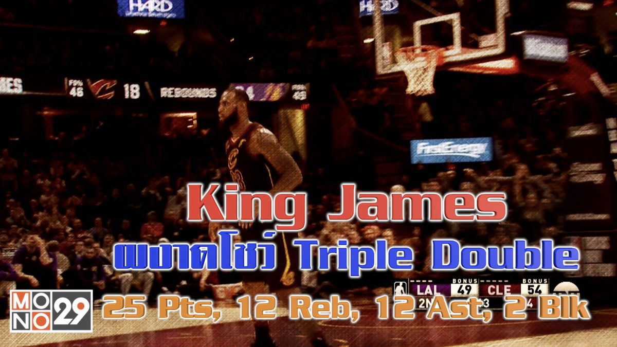 King James ผงาดโชว์ Triple Double 25 Pts, 12 Reb, 12 Ast, 2 Blk