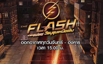 The Flash วีรบุรุษเหนือแสง