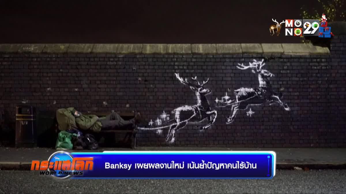 Banksy เผยผลงานใหม่ เน้นย้ำปัญหาคนไร้บ้าน
