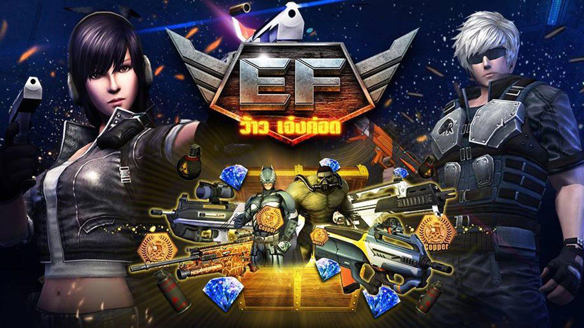 EF ว้าวเจ๋งค่อด สมรภูมิเกม FPS สุดเดือดแห่งปี พร้อมเปิด CBT 28 มิถุนายนนี้!!
