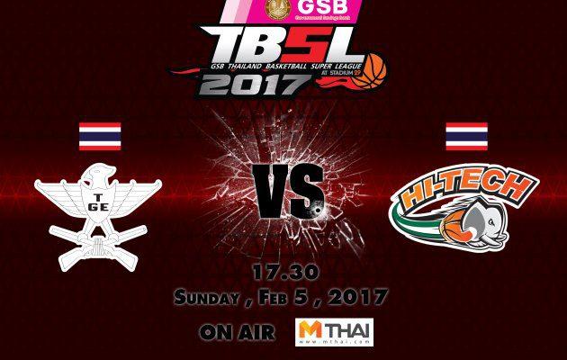 ไฮไลท์ การแข่งขันบาสเกตบอล GSB TBSL2017 Leg2 TGE (ไทยเครื่องสนาม) VS Hi-Tech 5/02/60