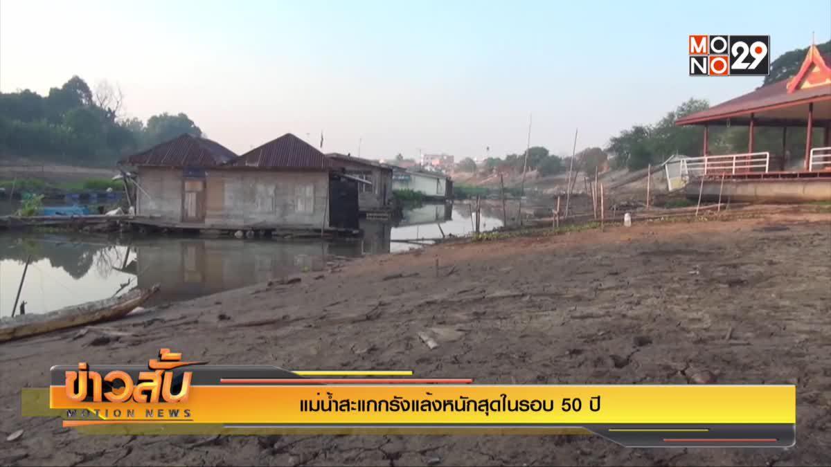 แม่น้ำสะแกกรังแล้งหนักสุดในรอบ 50 ปี