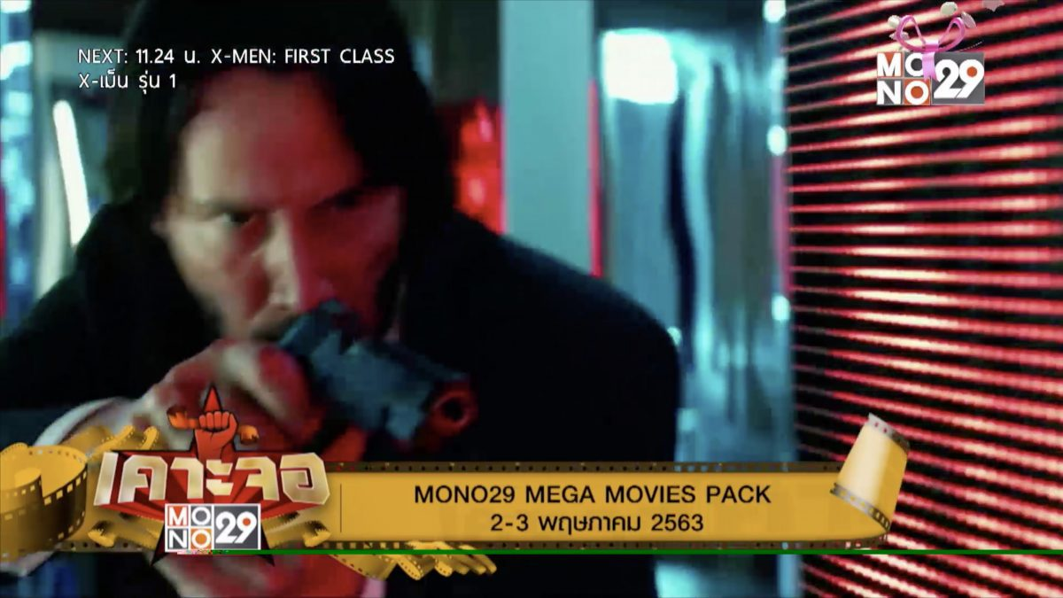 [เคาะจอ 29] MONO29 MEGA MOVIES PACK 2-3 พ.ค. 2563 (02-05-63)