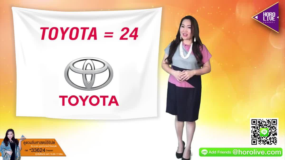 เพราะเลขศาสตร์นี้ Toyota ทำให้เป็นแบรนด์รถยนต์ระดับตำนาน