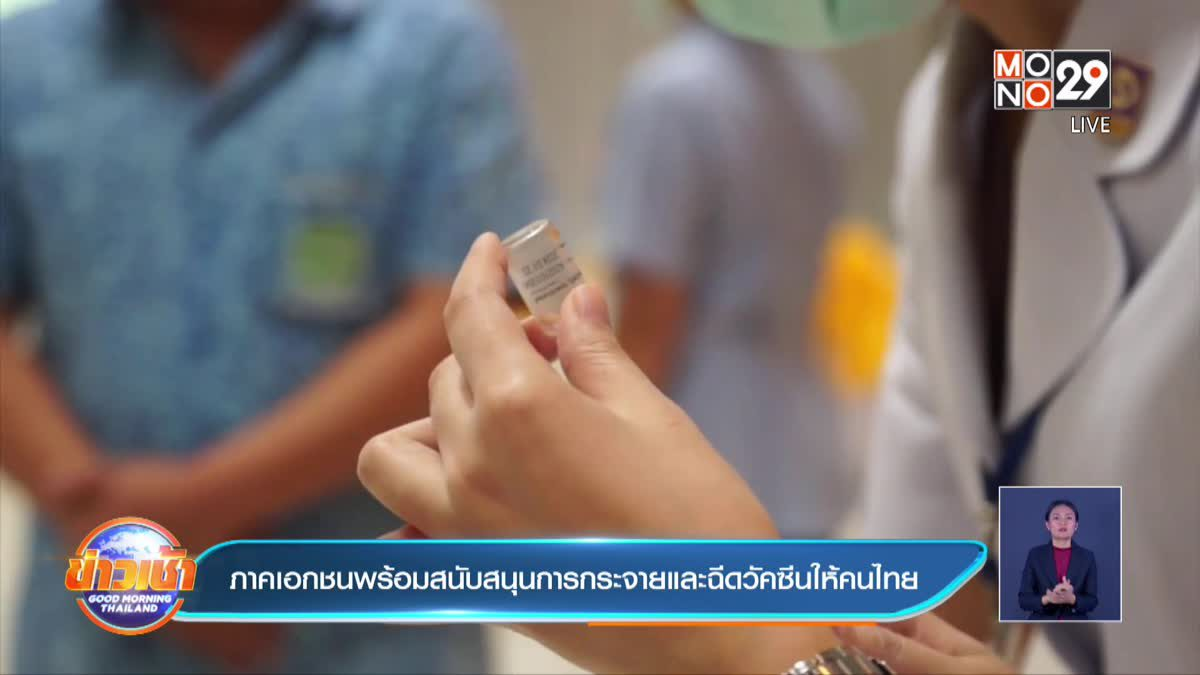 ภาคเอกชนพร้อมสนับสนุนการกระจายและฉีดวัคซีนให้คนไทย