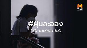 อัปเดต ฝุ่นละออง PM 2.5 – 30 เม.ย. 63