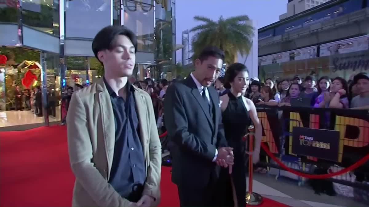 ตั๊ก นภัสรัญชน์ และ ทีมนักแสดงจาก หัวใจและไกปืน บรรยากาศพรมแดง MThai Top Talk About 2017