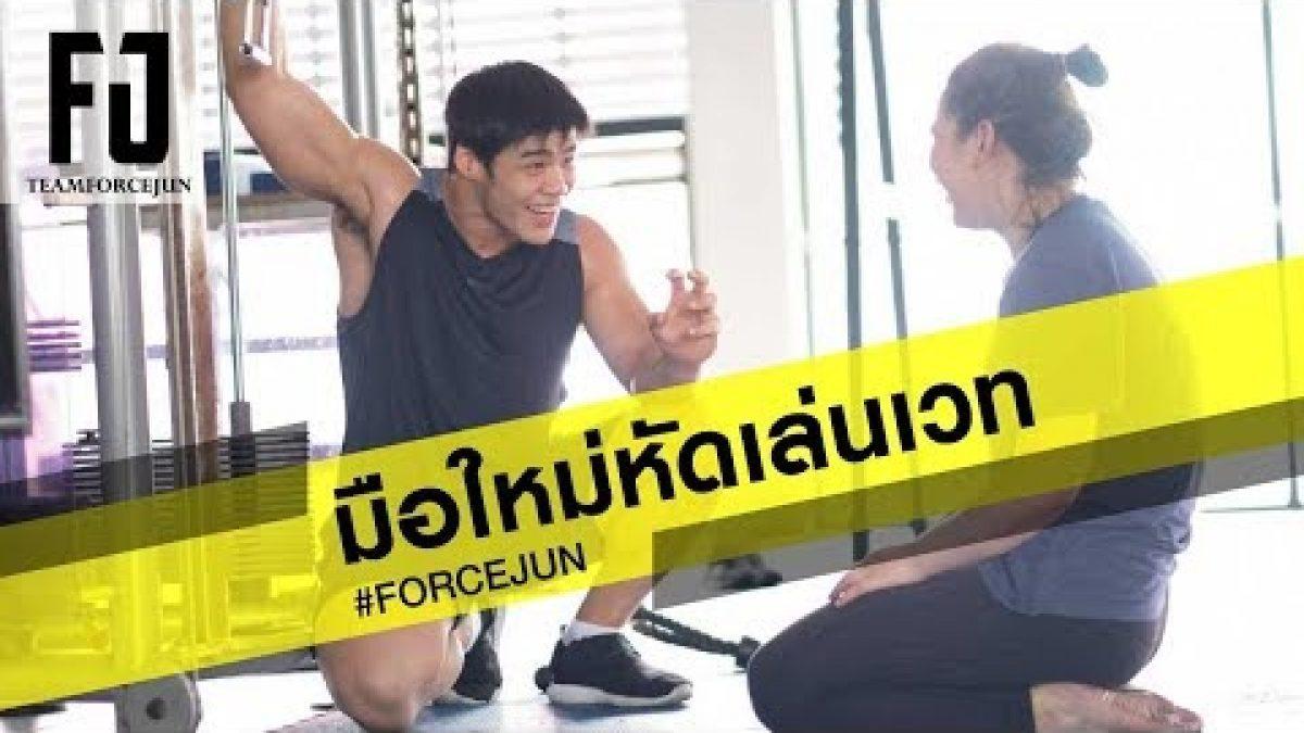 มือใหม่ อยากเล่นเวท ต้องทำไง? |Workout Program EP.1 Forcejun