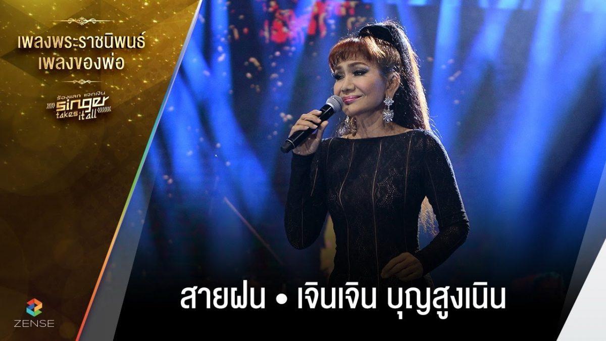 เพลง สายฝน - เจินเจิน บุญสูงเนิน | เพลงพระราชนิพนธ์ เพลงของพ่อ | Singer takes it all