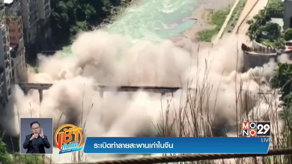 ระเบิดทำลายสะพานเก่าในจีน