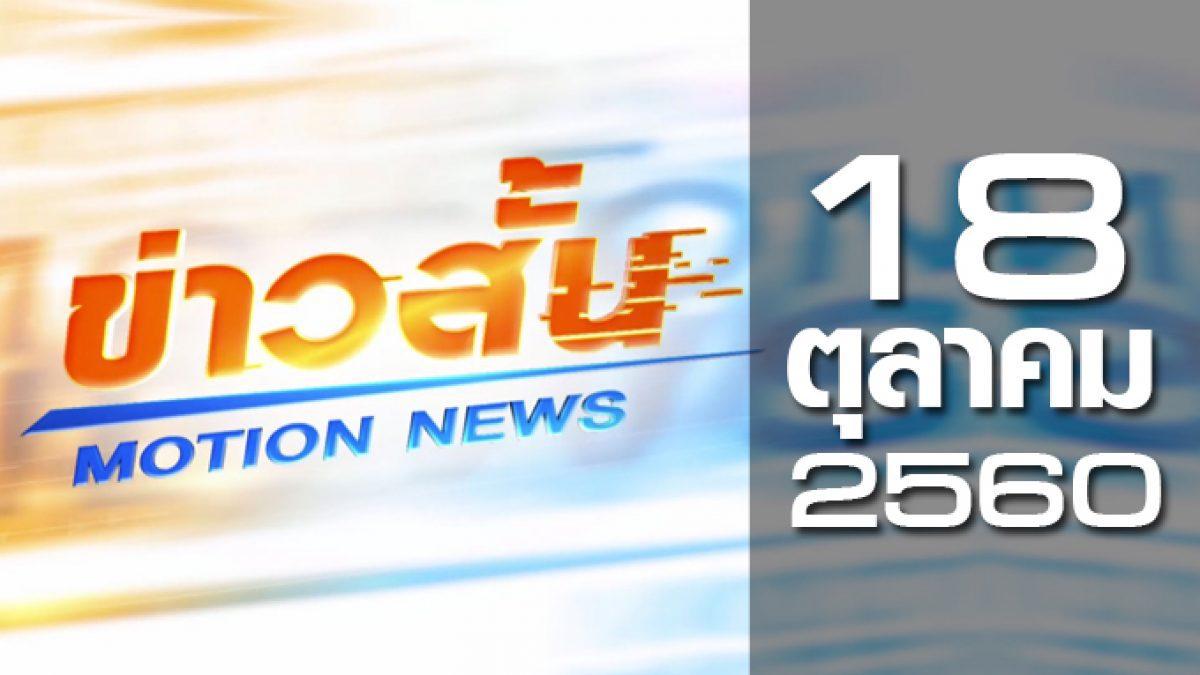 ข่าวสั้น Motion News Break 1 18-10-60