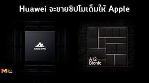สื่อนอกรายงาน Huawei พร้อมขายชิปโมเด็ม 5G ให้ Apple