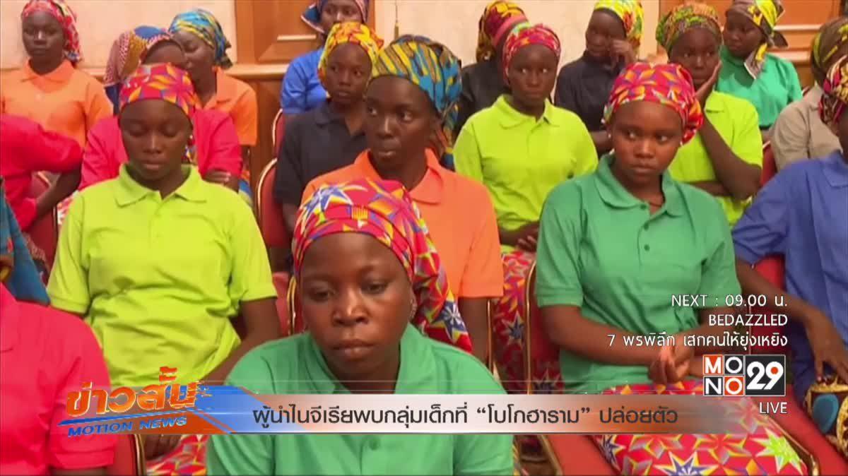 """ผู้นำไนจีเรียพบกลุ่มเด็กที่ """"โบโกฮาราม"""" ปล่อยตัว"""