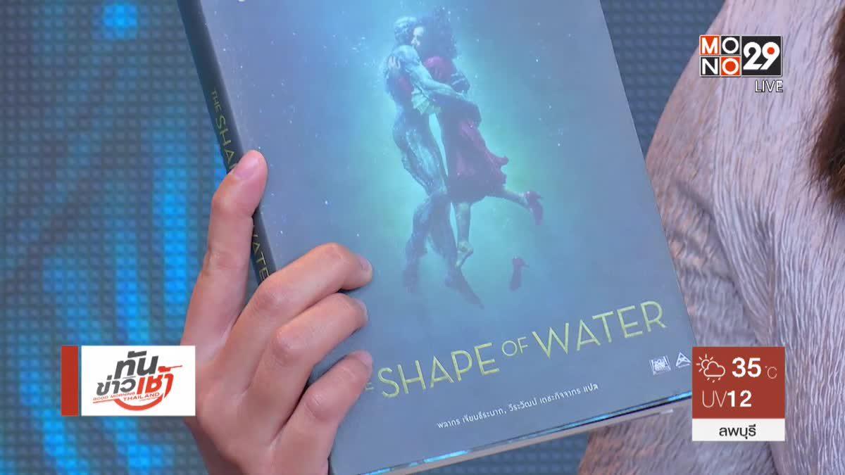 """THE SHAPE OF WATER"" นิยายรักแฟนตาซีจาก Maxx Publishing"
