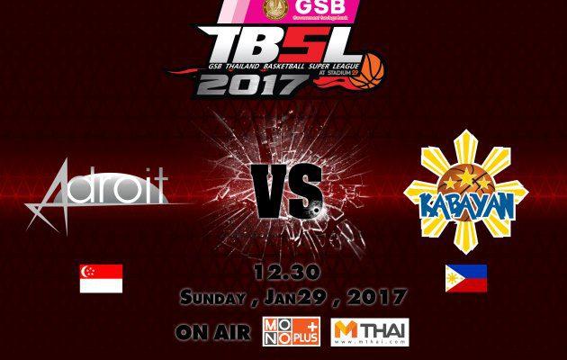 ไฮไลท์ การแข่งขันบาสเกตบอล GSB TBSL2017  Adroit (Singapore) VS  Kabayan (Philipines) 29/01/60