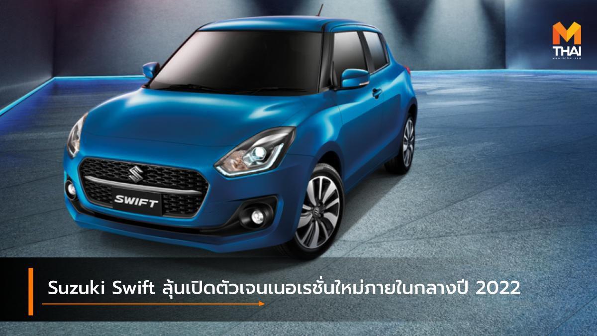 Suzuki Swift ลุ้นเปิดตัวเจนเนอเรชั่นใหม่ภายในกลางปี 2022